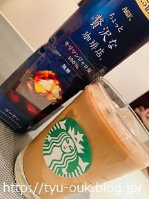 コーヒー豆1.5倍使用!「ちょっと贅沢な珈琲店®」ボトルコーヒー