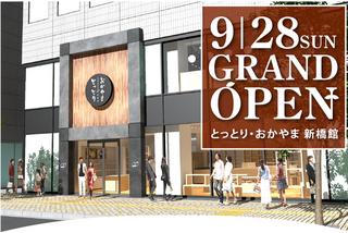 9月28日(日)午前10時OPEN♪「とっとり・おかやま新橋館」