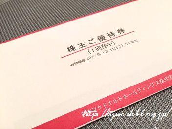 2016年6月権利 ~日本マクドナルドHLDG(2702)株主優待券届きました♪