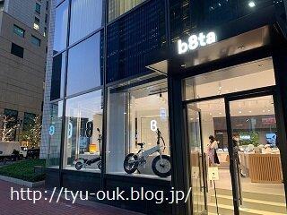 「売らないお店」b8ta(ベータジャパン)