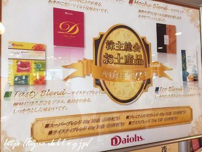 2016年3月権利 ダイオーズ株主総会&お土産