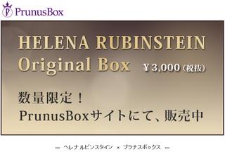 【数量限定】ヘレナ ルビンスタイン×プラナスボックス