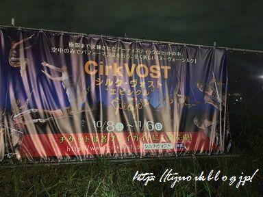 明日最終日!世界最先端のアートサーカス「CirkVOST(シルク・ヴォスト)」に行ってきました @新豊洲