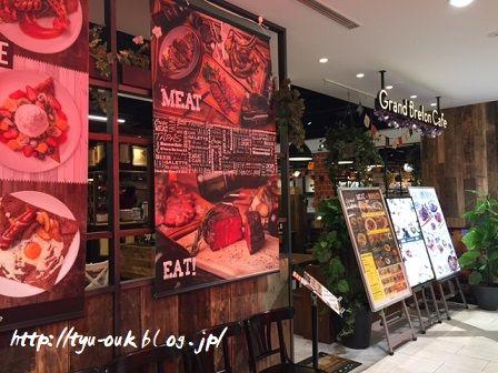 「ヨドバシAkiba」8階のオサレカフェ♪ ~秋葉原「Grand Breton Cafe (グランブルトンカフェ)」