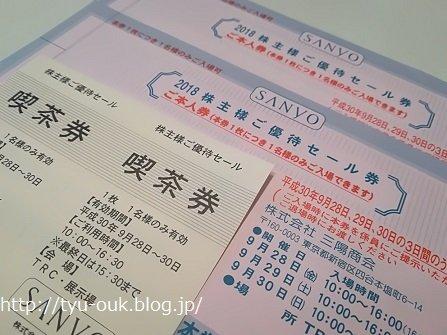 2018年9月 三陽商会株主優待セールは9月28日~30日です!