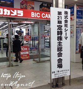 2015年6月 シーマ株主総会 お土産♪