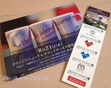 8月21日「三菱地所レジデンスラウンジ」リニュアル&50P防災リュック公開!