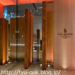 今月オープン!フォーシーズンズホテル東京大手町に行ってきました