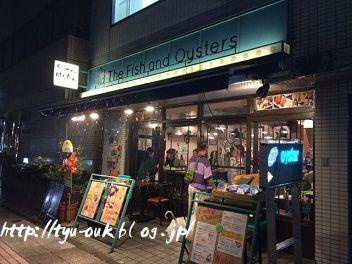 牡蠣とワインとCP最高のお店! ~横浜「魚とワイン はなたれ The Fish and Oysters (ザ フィッシュ アンド オイスターズ)」