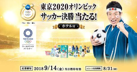P&G商品を買って当たる!「東京2020オリンピックサッカー決勝(ホテル付)」プレゼントキャンペーン