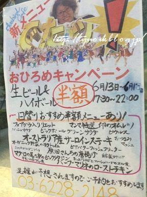 新メニューお披露目会18日マデ…!!! @豊海「ブルーバードカフェ」