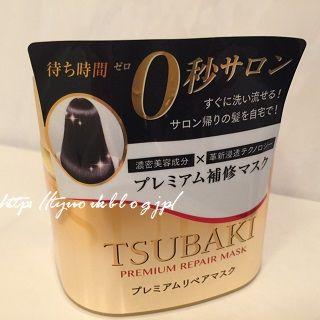 サロン帰りの髪を自宅で♪ ~TSUBAKI プレミアムリペアマスク