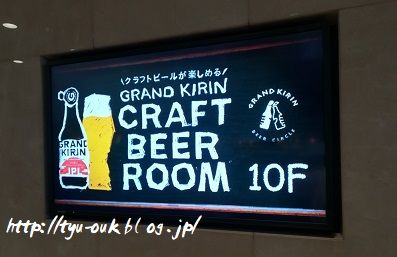 CRAFT BEER ROOM びあのわ ~受講料500YENの贅沢セミナー♪