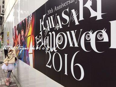 KAWASAKI Halloween 2016