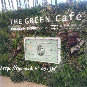 【期間限定】THE GREEN Cafe American Express × 数寄屋橋茶房 @東急プラザ銀座