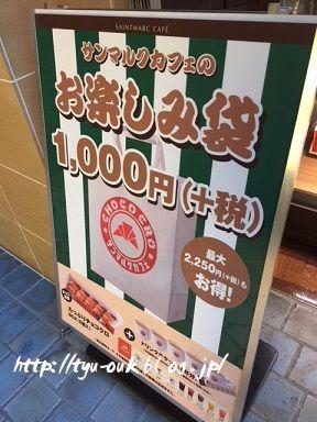 サンマルクカフェの「お楽しみ袋」を購入!
