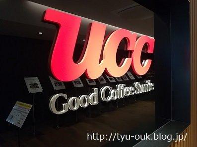 UCCコーヒーセミナーに行ってきたよ~♪ ~ショールーム見学&お土産のご紹介
