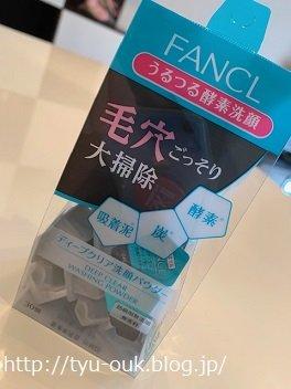 満を持してファンケルから新発売! ~ディープクリア 洗顔パウダー