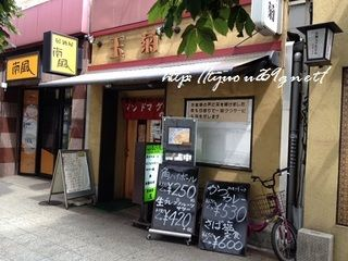 インドマグロの店でカツカレーを食らう!