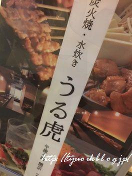 横浜でモツを食べたのさ~ ~炭火焼・水炊き うる虎 横浜店