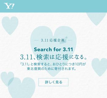 さあ、Yahoo!Japanで「3.11」と検索しましょう!