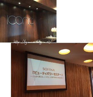 花王株式会社主催♪第一回「ビューティパワーセミナー」に参加させていただきました
