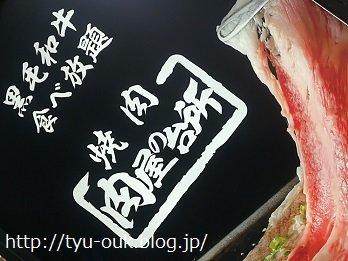 黒毛和牛がまさかの食べ放題! ~「和牛 焼肉 肉屋の台所 目黒店」