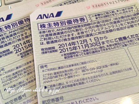 こんなん出ましたケドー! ~ANA株主優待の変