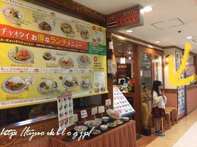 タイ料理が食べたい~!!! ~銀座インズ2 B1「チャオタイ 銀座店」