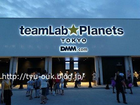 当日券を求めて…! ~チームラボプラネッツ Tokyo DMM.com @豊洲