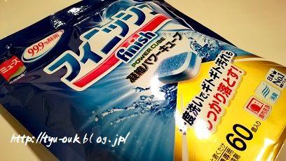 食洗機洗剤がカワイイキューブ型に! ~フィニッシュ パワーキューブ