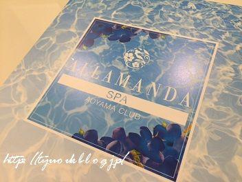 パパに「アラマンダ・スパ青山クラブ」のチケットをプレゼント♪