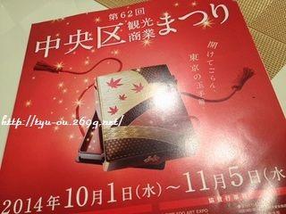 10月1日~11月5日 第62回 中央区観光商業祭り ~本日オープニングイベント!