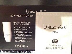 リニューアルバージョンで発売♪◇ポーラ「ホワイトショット CX」