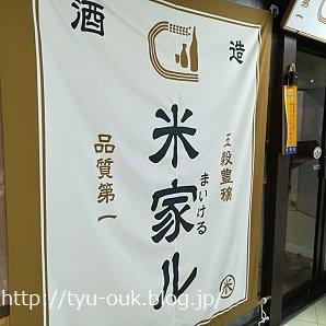 やっぱり日本酒最高…! ~「米と魚 酒造 米家ル 高田馬場店」