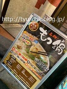 モツ鍋とハイボールと横浜と ~国産牛の博多もつ鍋×九州料理 個室居酒屋 伝助