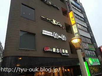 チェーンの居酒屋さんを侮るなかれ…! ~今回は「鳥どり 上野浅草口店」へ