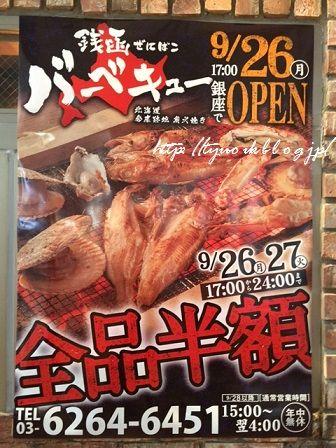 今からでも間に合う…!!!銀座でOPEN「銭函バーベキュー」全商品50%オフやで~!!!