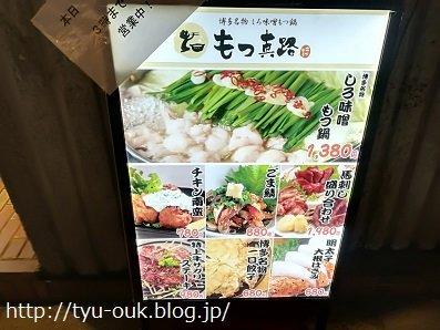 続☆モツ鍋の季節…! ~もつ真路 赤坂店