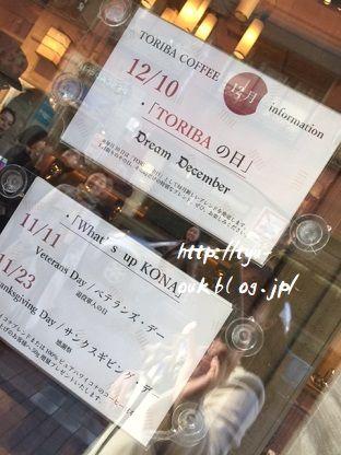 毎月10日は「TORIBAの日」! ~空也のお菓子もね♪