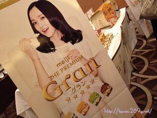 ワンランク上のアイスを召し上がれ♪ 第44回 RSP in お台場 ★ 株式会社明治「meiji THE PREMIUM Gran」