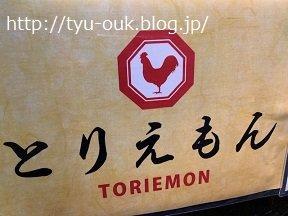 新橋でちょっと1杯~♪ ~博多野菜巻き 九州料理のお店 TORIEMON