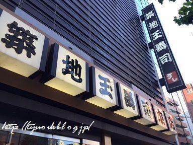 今月の「末広手巻きの日」は18日でした ~ほぼ恒例行事?!「築地玉寿司」で108YEN手巻き食べまくり!