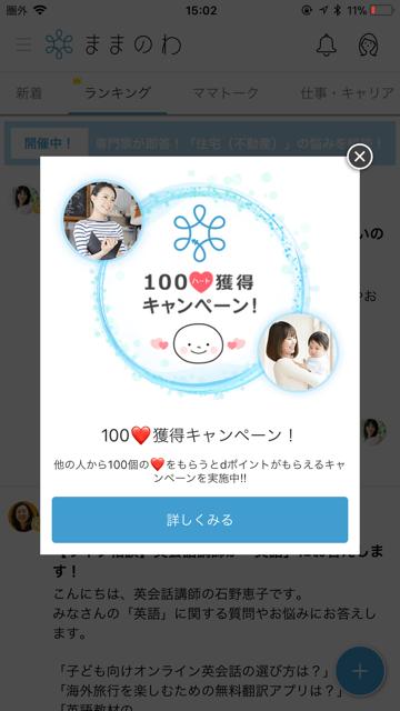 ままが集まる無料アプリ ~NTTレゾナント「ままのわ」