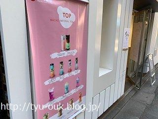 8月9日表参道に日本1号店がOPEN! ~Macao Imperial Tea(澳門皇茶)