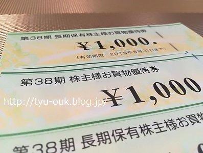 2018年8月権利 8月のビックカメラの株主優待は「長期保有」特典付き!