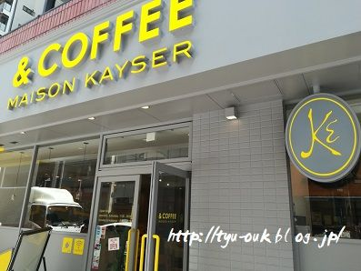 食後のコーヒーを♪ ~銀座「&COFFEE MAISON KAYSER(アンドコーヒー メゾンカイザー)」
