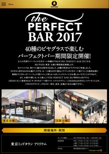 16日マデ! the PERFECT BAR 2017 @東京ミッドタウンアトリウム