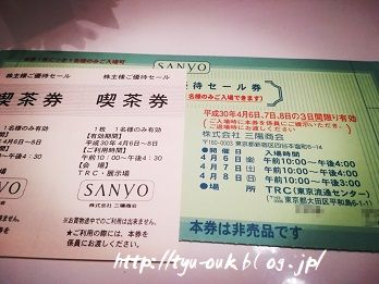 2018年4月 三陽商会株主優待セール ~今回はパパだけ参加