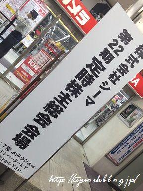 2016年3月権利 シーマ株主総会&お土産